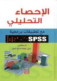 Spss الاحصاء التحليلي مع تطبيقات برمجية