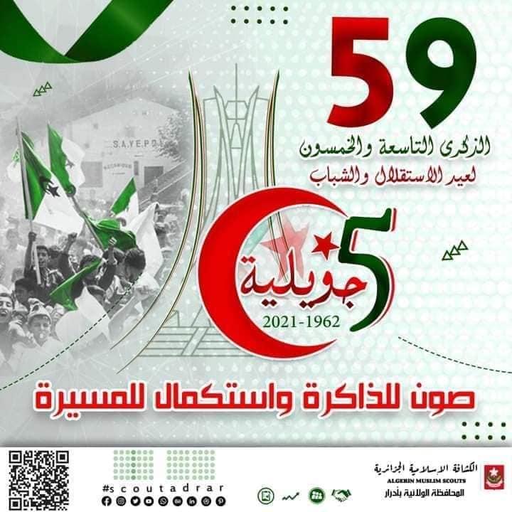 الذكرى 59 لعيدي الاستقلال والشباب
