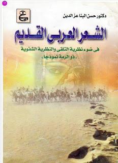 الشعر العربي القديم في ضوء نظرية التلقي والنظرية الشفوية
