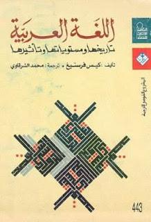 اللغة العربية  تاريخها ومستوياتها وتأثيرها