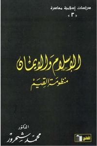 الإسلام والإيمان منظومة القيم