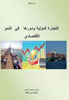 التجارة الدولية ودورها في النمو الاقتصادي