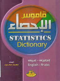 قاموس الاحصاء انجليزى عربى