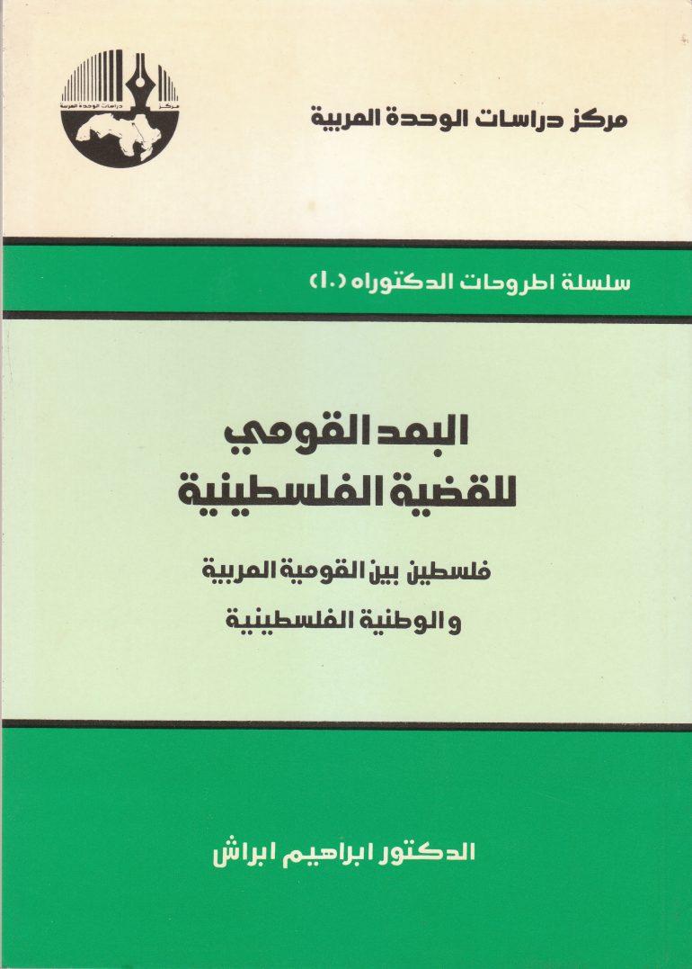 البعد القومي للقضية الفلسطينية: فلسطين بين القومية العربية والوطنية الفلسطينية