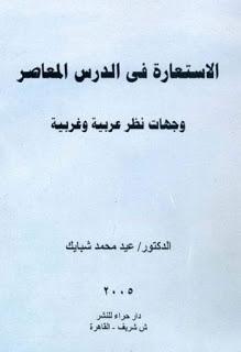 الاستعارة في الدرس المعاصر  وجهات نظر عربية وغربية