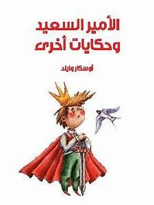 الأمير السعيد وحكايات أخرى