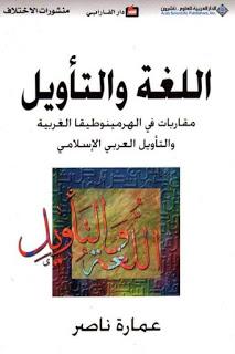 اللغة والتأويل  مقاربات في الهيرمينوطيقا الغربية  والتأويل العربي الإسلامي